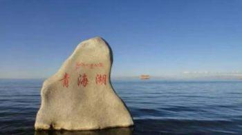 对于青海湖的来历,民间有一个美丽的传说!